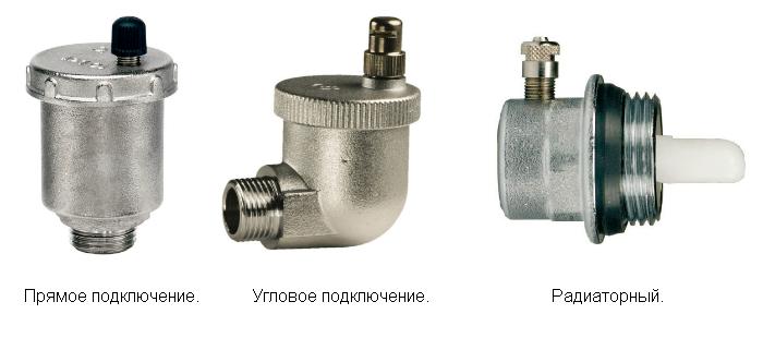 Типы автоматических воздухоотводных клапанов.
