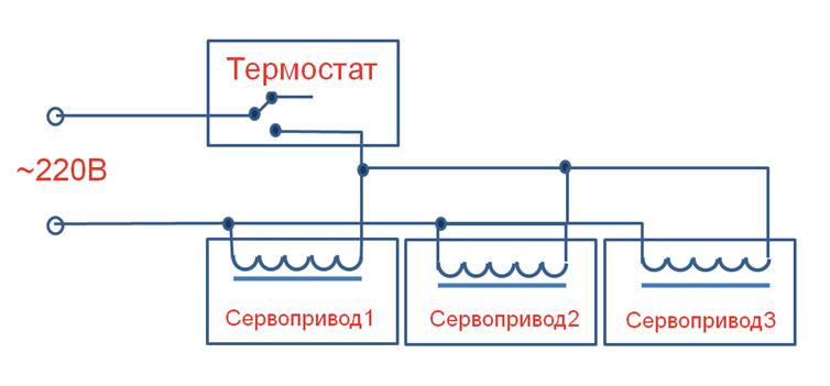 Подключение 2-3 приводов с одним термостатом.